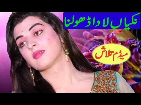 New Entry Talash Meda Nikiyan La Da Dholna Shafaullah Asi Videos