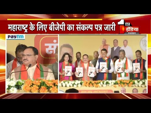 Maharastra में BJP ने जारी किया अपना चुनावी घोषणा पत्र   Maharastra Election 2019