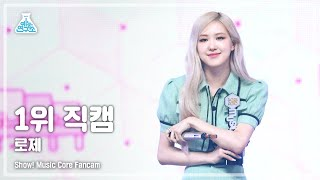 [예능연구소 4K] 로제 1위 직캠 'On The Ground' (ROSÉ No.1 FanCam) @Show!MusicCore MBC210327방송