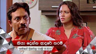 පිස්සොත් එක්ක මට ඉන්න බෑ අම්මේ | Kiya Denna Adare Tharam | Sirasa TV Thumbnail