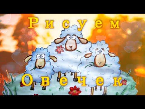 Год овечки картинки мультяшные - Новогодние картинки на