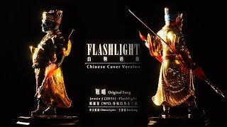 【Taiwan Tempo Run Vol.2 // Flashlight】Chinese Cover