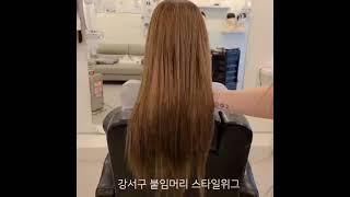 단발머리 땋기붙임머리로 긴머리 시술