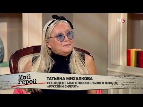 Татьяна Михалкова. Мой герой