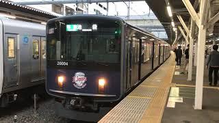 西武池袋線20000系20104F(3代目L-Train) 準急池袋行き 所沢駅発車