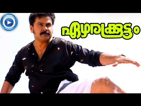 Malayalam Full Movie Ezharakoottam | Malayalam Full Movie New Releases | Dileep Comedy Full Movie