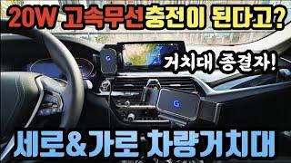 폴드 & 스마트폰 차량용 무선 충전 거치대 종결…
