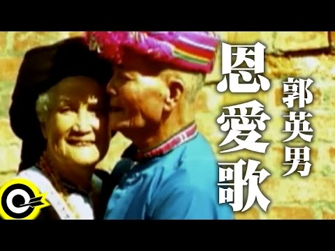 郭英男 Difang【恩愛歌】Official Music Video