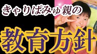 【衝撃】きゃりーぱみゅぱみゅ、両親が糞ほど厳格www チャンネル登録...