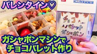 バレンタイン♡ガシャポンマシンでチョコパレット作り