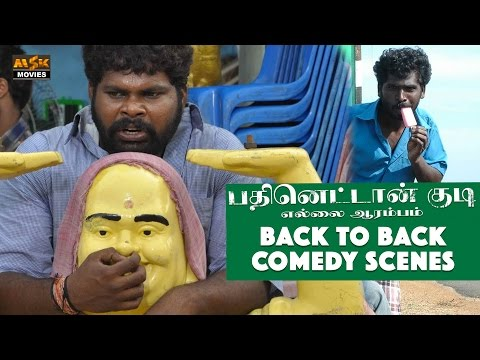 Pathinettan Kudi Ellai Aarambam Movie Back To Back Comedy Scenes - Prithvi, Yogi, Sinagampuli, Nisha