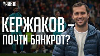 Кержаков почти банкрот Смолов не нужен Сельте Самый тупой вратарь РПЛ АиБ 16