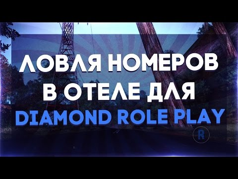 [CLEO] ЛОВЛЯ НОМЕРОВ В ОТЕЛЕ ДЛЯ DIAMOND RP