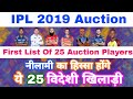 IPL 2019 Auctions : First List Of 25 Foreign Players Included In Mini Auction In December
