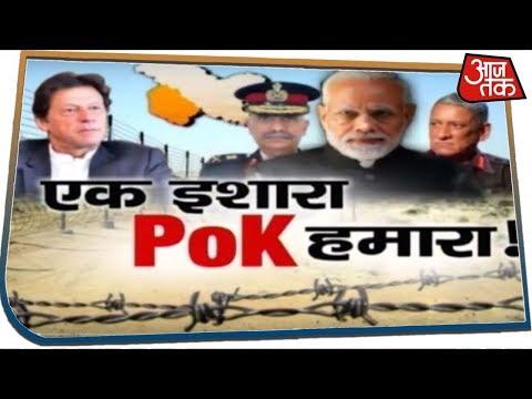सेना तैयार, PoK में होगा अब बड़ा एक्शन ! | Special Report | Jan 19, 2020