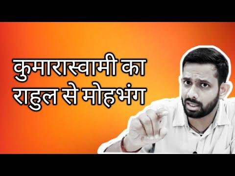 See what happened on Petrol in Karnataka, Kumaraswami makes RaGa a Joke. aaj ki taza khabar