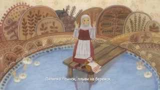ピリープカ 永遠の優しさ~ベラルーシのアニメです。 日本語字幕あり。...