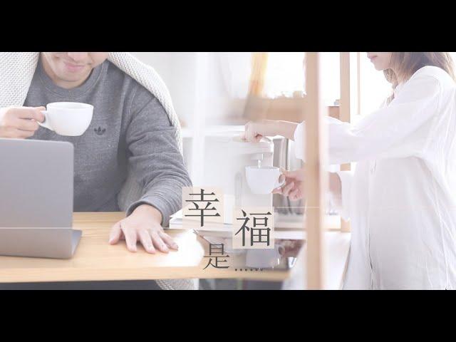 【白色情人節】幸福是……一杯很有妳風格的熱茶