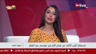 الجولة الفنية - إستبعاد الجزء الثاني من فيلم الكنز من الموسم عيد الفطر