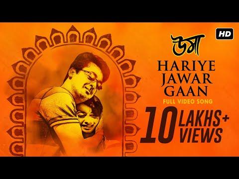 Hariye Jawar Gaan (হারিয়ে যাওয়ার গান) | Uma | Jisshu | Sara | Anupam Roy | Srijit Mukherji | SVF