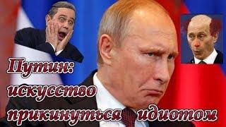 Путин: искусство прикинуться идиотом...