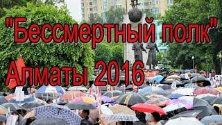 Бессмертный полк  Алматы 2016