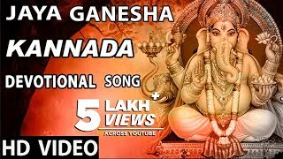 Kannada Devotional Song Jaya Ganesha