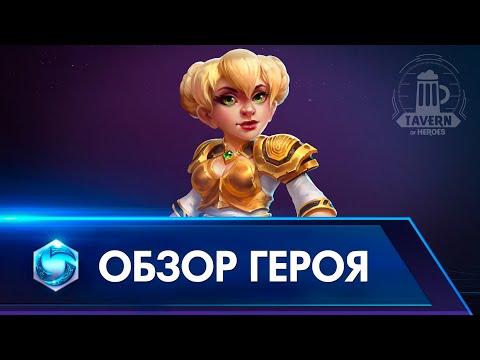 видео: Хроми - Обзор Героя (Русская озвучка).