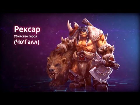 видео: Озвучка heroes of the storm - Рексар (Взаимодействия)