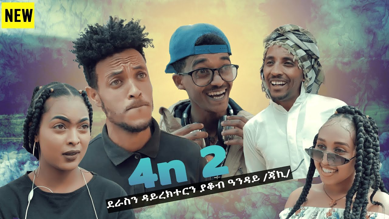 Download New Eritrean Movie/Comedy l 4N2 l ናይ ደገ 2ይ ክፋል l By YAKOB ANDAY (JAKI - ጃኪ) l 2021 l Enjoy 4N1