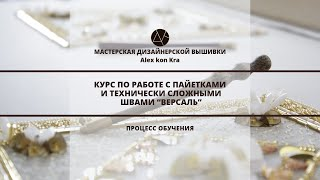 Обучение вышивке люневильским крючком AlexkonKra