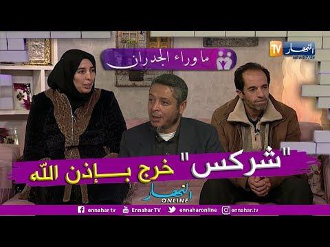 ما وراء الجدران: الشيخ إبن الشنفرة.. شركس خرجتوا وخلاصت حكايتو