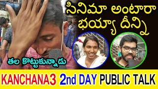 తల కొట్టుకున్నాడు || KANCHANA 3 2nd Day Public Talk || Raghava Lawrence || Review || TELUGU WALLET