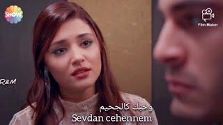حبك كالجحيم أغنيه تركيه مترجمه حياة ومراد Hayat ve murat