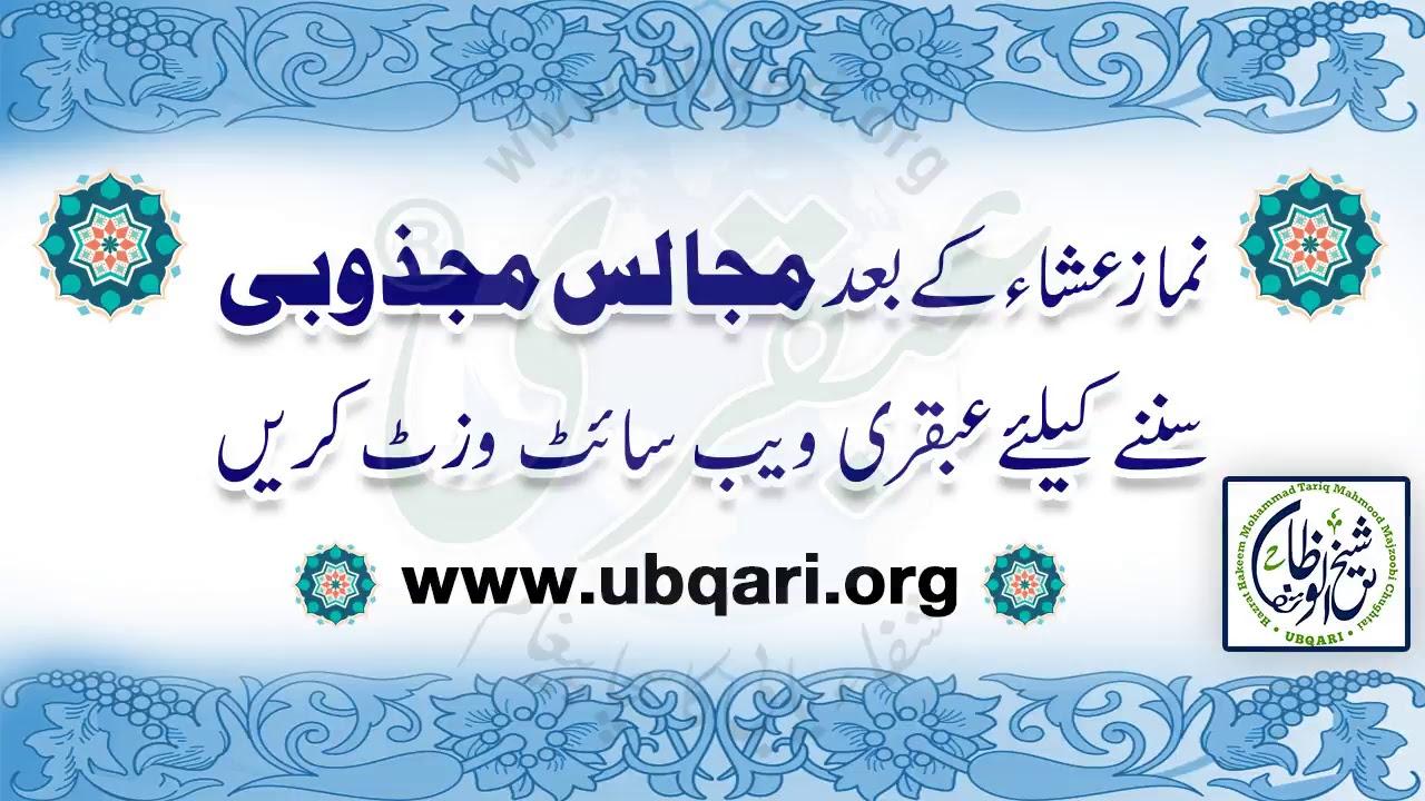Live Speech from Tasbeeh Khana (Ubqari) Lahore - 17/01/2019