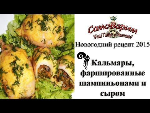 Кальмары фаршированные - рецепты с фото на  (27