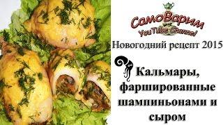 Кальмары фаршированные шампиньонами и сыром. Видеорецепт(Предлагаю Вам приготовить кальмаров, фаршированных с шампиньонами и сыром. Это блюдо отлично подойдёт..., 2014-12-26T18:25:22.000Z)