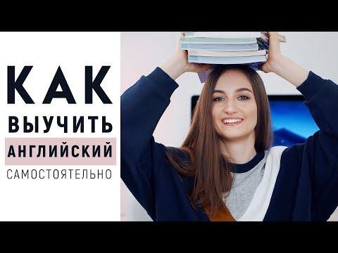 Как учить разговорный английский самостоятельно