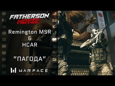 "Warface - Remigton MSR & HCAR (NEFFEX - Let Me Down) ""Пагода"" thumbnail"