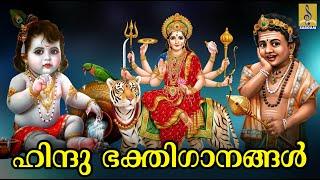 (LIVE) ഹിന്ദു ഭക്തിഗാനങ്ങൾ | Hindu Devotional Songs Malayalam