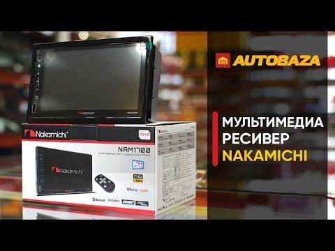 Универсальный мультимедийный центр Nakamichi NAM1700. 2Din магнитола с Mirrorlink