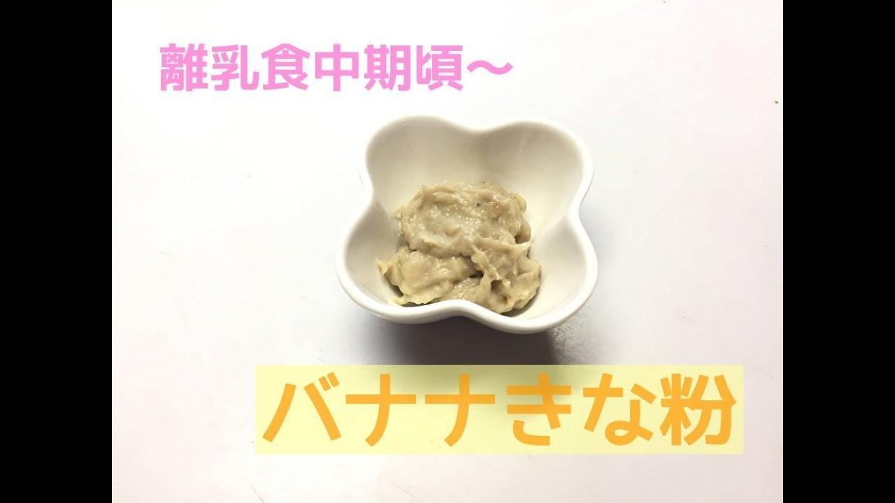 きなこ 離乳食 【離乳食パンケーキのレシピ6選】離乳食中期・後期・完了期に分けてご紹介