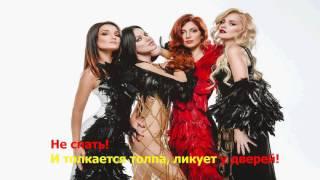 Винтаж - Кто хочет стать королевой ( текст песни , lyrics )