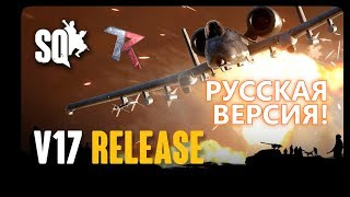 русская версия Squad: Version 17 Release Notes