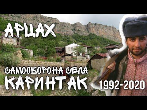 Арцах — Самооборона села Каринтак
