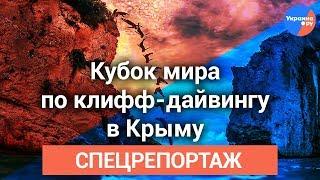Крым: соревнования по клифф-дайвингу собрали спортсменов со всего мира
