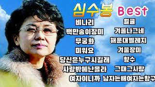트로트명인♡심수봉 노래모음(비나리/백만송이장미/무궁화/미워요~)