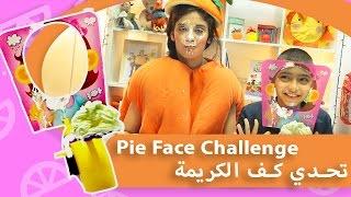 فوزي موزي وتوتي| DIY مع المندلينا | تحدي كف الكريمة  Pie Face Challenge -
