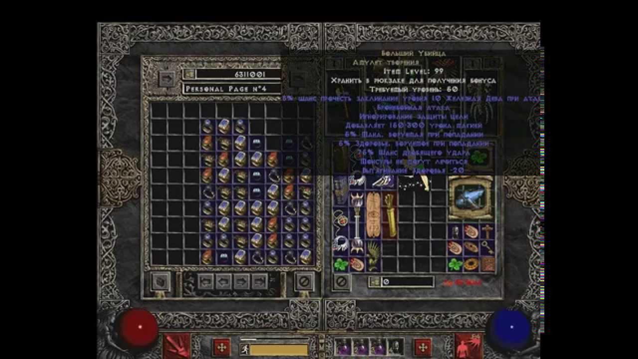 Diablo 2 lord of destruction / рецепты хорадрического куба / diablo 2: гроздья гнева гайд по прохождению (посох хорадриков).