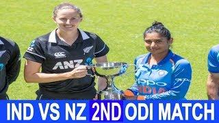 Live Score: New Zealand women Vs India women 2nd ODI 2019 I  live Streaming  I  Ind Vs NZ Live Match